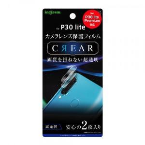 ☆ HUAWEI P30 lite(楽天モバイル) HUAWEI P30 lite Premium(au HWV33)専用 フィルム カメラレンズレンズ 光沢 IN-HP30LFT/CA|bigstar