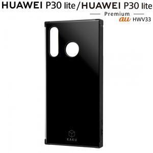 ☆ HUAWEI P30 lite(楽天モバイル) HUAWEI P30 lite Premium(au HWV33)専用 耐衝撃ハイブリッドケース KAKU /ブラック IQ-HP30LK3TB/B (メール便送料無料)|bigstar