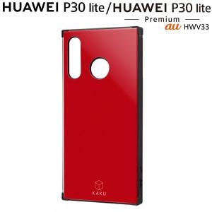 ☆ HUAWEI P30 lite(楽天モバイル) HUAWEI P30 lite Premium(au HWV33)専用 耐衝撃ハイブリッドケース KAKU /レッド IQ-HP30LK3TB/R (メール便送料無料)|bigstar