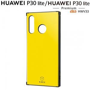 ☆ HUAWEI P30 lite(楽天モバイル) HUAWEI P30 lite Premium(au HWV33)専用 耐衝撃ハイブリッドケース KAKU /イエロー IQ-HP30LK3TB/Y (メール便送料無料)|bigstar