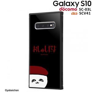 ☆ おしゅしだよ Galaxy S10(docomo SC-03L/au SCV41)専用 耐衝撃ケース KAKU トリプルハイブリッド まぐろ15 IQ-TCGS10K3B/OS001 (メール便送料無料)|bigstar