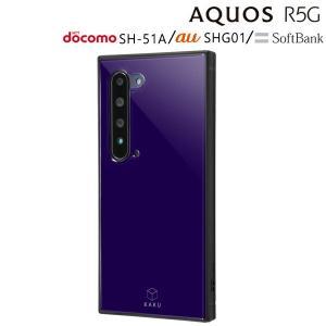 ☆ AQUOS R5G 専用 耐衝撃ハイブリッドケース KAKU/パープル IQ-AQR5GK3TB/V (メール便送料無料)|bigstar