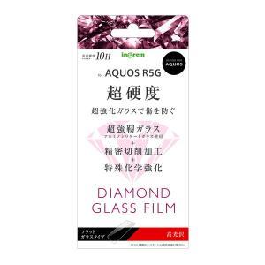 ☆ AQUOS R5G ( docomo SH-51A / au SHG01 / Softbank ) 専用 ダイヤモンドガラスフィルム 9H アルミノシリケート 光沢 IN-AQR5GFA/DCG (メール便送料無料)|bigstar