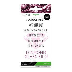 ☆ AQUOS R5G ( docomo SH-51A / au SHG01 / Softbank ) 専用 ダイヤモンドガラスフィルム 9H アルミノシリケート 反射防止 IN-AQR5GFA/DHG (メール便送料無料)|bigstar
