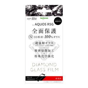 ☆ AQUOS R5G 専用 ダイヤモンドガラスフィルム 3D 9H アルミノシリケート 全面保護 光沢/ブラック IN-AQR5GRFG/DCB (メール便送料無料)|bigstar