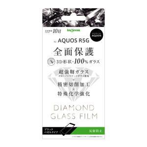 ☆ AQUOS R5G 専用 ダイヤモンドガラスフィルム 3D 9H アルミノシリケート 全面保護 反射防止/ブラック IN-AQR5GRFG/DHB (メール便送料無料)|bigstar