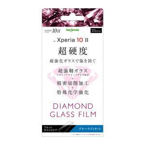 ☆ Xperia 10 II (SO-41A/SOV43 /Y!mobile) 専用 ダイヤモンド ガラスフィルム 10H アルミノシリケート ブルーライトカット IN-RXP10FA/DMG (メール便送料無料) bigstar