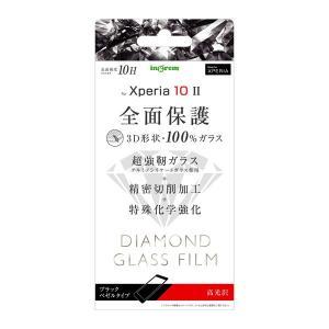 ☆ Xperia 10 II (SO-41A/SOV43 /Y!mobile) 専用 ダイヤモンド ガラスフィルム 3D 10H 全面保護 光沢 /ブラック IN-RXP10RFG/DCB (メール便送料無料) bigstar
