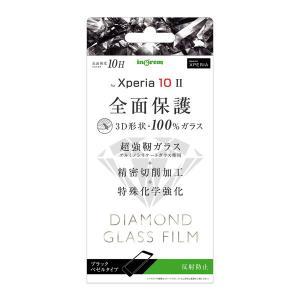 ☆ Xperia 10 II (SO-41A/SOV43 /Y!mobile) 専用 ダイヤモンド ガラスフィルム 3D 10H 全面保護 反射防止 /ブラック IN-RXP10RFG/DHB (メール便送料無料) bigstar