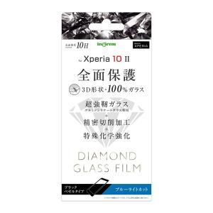 ☆ Xperia 10 II (SO-41A/SOV43/Y!mobile) 専用 ダイヤモンド ガラスフィルム 3D 10H 全面保護 ブルーライトカット/ブラック IN-RXP10RFG/DMB(メール便送料無料) bigstar