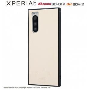 ☆ ミッフィー Xperia5 (docomo SO-01M/au SOV41)専用 耐衝撃オープンレザーケース KAKU/ベージュ IS-BXP5KOL4/MF2 (メール便送料無料)|bigstar
