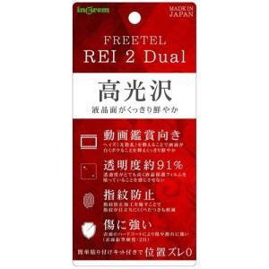 ☆ FREETEL REI 2 Dual 専用 液晶保護フィルム 指紋防止 光沢 IN-FRE2DF/A1|bigstar