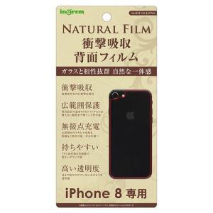 ☆ iPhone8 専用 液晶保護フィルム TPU 背面 光沢 フルカバー 耐衝撃 薄型 IN-P7SFT/NB (レビューを書いてメール便送料無料)|bigstar