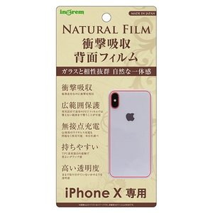 ☆ iPhoneX 専用 液晶保護フィルム TPU 背面 光沢 フルカバー 耐衝撃 薄型 IN-P8FT/NB (レビューを書いてメール便送料無料)|bigstar