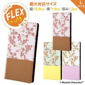 ムーミン 汎用手帳型ケース FLEX バイカラー Lサイズ IN-AFXLB2|bigstar