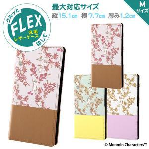 ムーミン 汎用手帳型ケース FLEX バイカラー Mサイズ IN-AFXMB2|bigstar