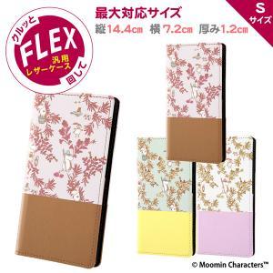 ムーミン 汎用手帳型ケース FLEX バイカラー Sサイズ IN-AFXSB2|bigstar