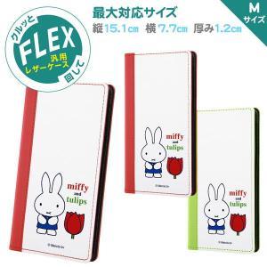 ミッフィー 汎用 手帳型ケース FLEX バイカラー M/tulips IJ-BFXMB1WR/MF|bigstar