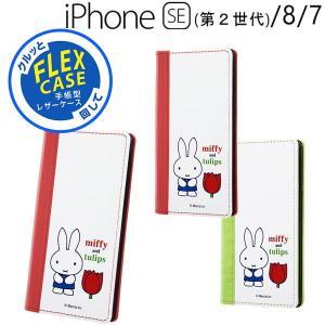 ミッフィー iPhone SE(第2世代) / 8 / 7 手帳型 FLEX CASE バイカラー/tulips IJ-BP24CC2FXSSB1WR/MF|bigstar
