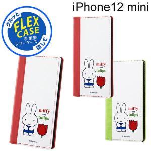 ミッフィー iPhone 12 mini 手帳型 FLEX CASE バイカラー/tulips IJ-BP26CC2FXSSB1WR/MF|bigstar