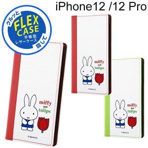 ミッフィー iPhone 12 / 12 Pro 手帳型 FLEX CASE バイカラー/tulips IJ-BP27CC2FXMB1WR/MF|bigstar