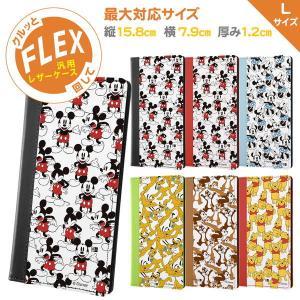 ディズニー 汎用 手帳型ケース FLEX バイカラー01 L ディズニー キャラクター/総柄 IJ-DFXLB1W|bigstar