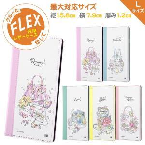 ディズニー 汎用 手帳型ケース FLEX バイカラー01 L/OTONA Princess IJ-DFXLB1W|bigstar
