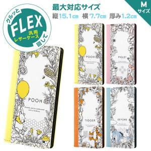 ディズニー 汎用 手帳型ケース FLEX バイカラー01 M くまのプーさん/ボタニカル IJ-DFXMB1W|bigstar