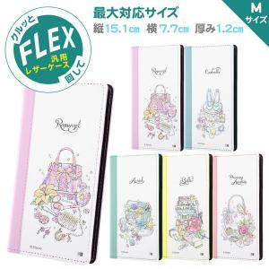 ディズニー 汎用 手帳型ケース FLEX バイカラー01 M/OTONA Princess IJ-DFXMB1W|bigstar