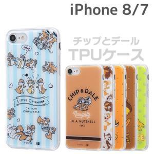 ☆ ディズニー iPhone8 iPhone7 専用 スマホTPUケース 背面パネルセット チップとデール IJ-DP7TP/CD (レビューを書いてメール便送料無料)|bigstar