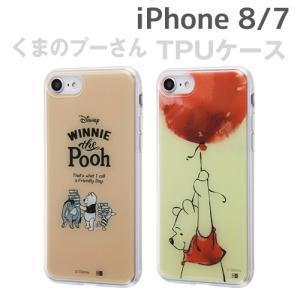 ☆ ディズニー iPhone8 iPhone7 専用 TPUケース 背面パネルセット くまのプーさん IJ-DP7TP/PO (レビューを書いてメール便送料無料)|bigstar