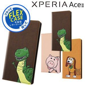 ディズニー・ピクサー Xperia Ace II 手帳型 FLEX CASE ポップアップ INR-DXPAM2FXJ|bigstar