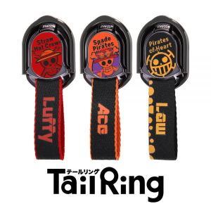 ワンピース Tail Ring ルフィ海賊旗 / エース海賊旗 / トラファルガー・ロー海賊旗 IN-OTR1 (メール便送料無料)|bigstar