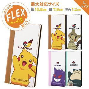 ポケットモンスター 汎用 手帳型ケース FLEX バイカラー L/スタンダード IJ-PFXLB1W|bigstar