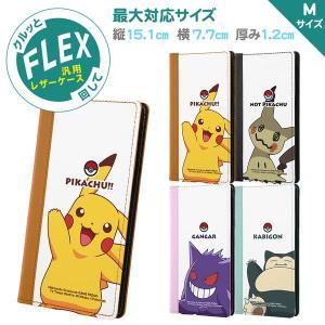 ポケットモンスター 汎用 手帳型ケース FLEX バイカラー M/スタンダード IJ-PFXMB1W|bigstar