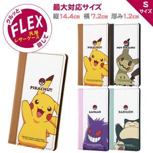ポケットモンスター 汎用 手帳型ケース FLEX バイカラー S/スタンダード IJ-PFXSB1W|bigstar