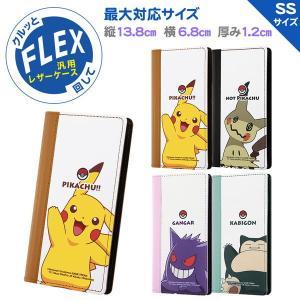 ポケットモンスター 汎用 手帳型ケース FLEX バイカラー SS/スタンダード IJ-PFXSSB1W|bigstar