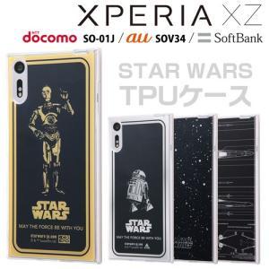 ☆ スターウォーズ (STAR WARS) Xperia XZ (SO-01J/SOV34) 専用 スマホTPUケース 背面パネルセット OTONA IJ-RSWXPXZTP/SWS bigstar