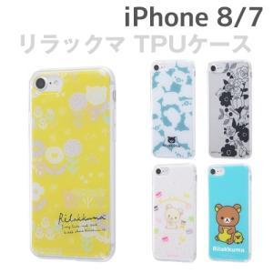 ☆ リラックマ iPhone8 iPhone7 (4.7インチ) 専用 スマホTPUケース 背面パネルセット IJ-SXP7TP (レビューを書いてメール便送料無料)|bigstar