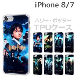☆ ハリー・ポッター iPhone8 iPhone7 専用 スマホTPUケース 背面パネルセット IJ-WP7TP/HP (レビューを書いてメール便送料無料)|bigstar