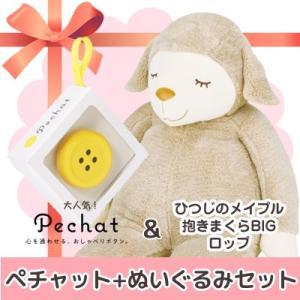 (送料無料)(ぬいぐるみセット) Pechat (ペチャット) ぬいぐるみをおしゃべりにするボタン型スピーカー + ひつじのメイプル 抱きまくらBIG ロップ 48121-13|bigstar