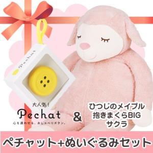(送料無料)(ぬいぐるみセット) Pechat (ペチャット) ぬいぐるみをおしゃべりにするボタン型スピーカー + ひつじのメイプル 抱きまくらBIG サクラ 48121-23|bigstar