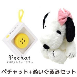 (ぬいぐるみセット) Pechat (ペチャット) ぬいぐるみをおしゃべりにするボタン型スピーカー + HUGHUG ぬいぐるみ ベル  (M) 077523-1|bigstar