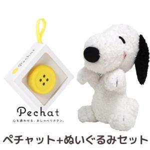 (ぬいぐるみセット) Pechat (ペチャット) ぬいぐるみをおしゃべりにするボタン型スピーカー + おねだりスヌーピー ぬいぐるみ (M) 120908-18|bigstar