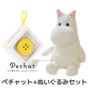 (ぬいぐるみセット) Pechat (ペチャット) ぬいぐるみをおしゃべりにするボタン型スピーカー + ムーミン (M) 565160-2400|bigstar