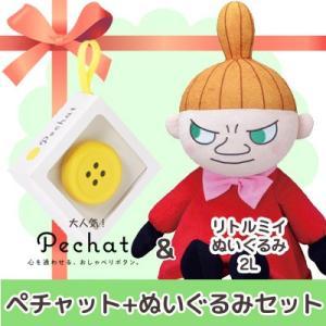 (送料無料)(ぬいぐるみセット) Pechat (ペチャット) ぬいぐるみをおしゃべりにするボタン型スピーカー + ムーミン ぬいぐるみ リトルミイ (2L) 568000|bigstar