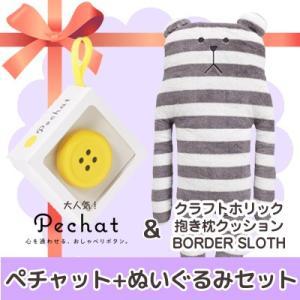(送料無料)(ぬいぐるみセット) Pechat (ペチャット) ぬいぐるみをおしゃべりにするボタン型スピーカー + クラフトホリック 抱き枕 ボーダースロース C286-19|bigstar