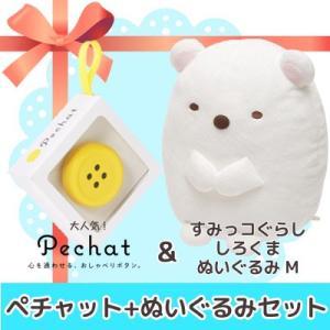 (送料無料)(ぬいぐるみセット) Pechat (ペチャット) ぬいぐるみをおしゃべりにするボタン型スピーカー + すみっコぐらし ぬいぐるみ (M) しろくま MP62101|bigstar