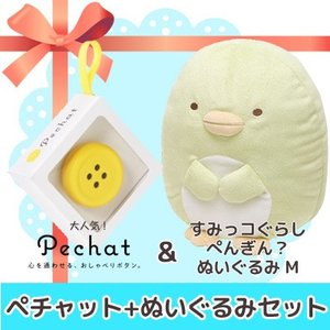 (送料無料)(ぬいぐるみセット) Pechat (ペチャット) ぬいぐるみをおしゃべりにするボタン型スピーカー + すみっコぐらし ぬいぐるみ (M) ぺんぎん? MP62201|bigstar