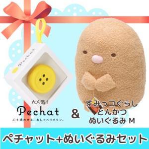 (送料無料)(ぬいぐるみセット) Pechat (ペチャット) ぬいぐるみをおしゃべりにするボタン型スピーカー + すみっコぐらし ぬいぐるみ (M) とんかつ MP62301|bigstar